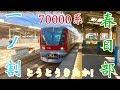 一ノ割駅と春日部駅に70000系がきた日 の動画、YouTube動画。