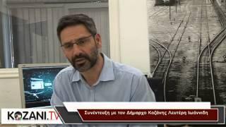 Συνέντευξη του Λ. Ιωαννίδη στο kozani.tv