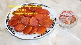 Цукаты из абрикосов курага