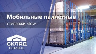 Мобильные стеллажи Stow(Подвижные паллетные стеллажи Stow. Система плотного хранения паллетированных грузов. Компания