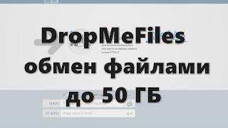 dropMeFiles  обмен файлами до 50 ГБ