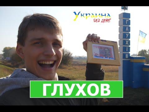 украина глухов знакомства
