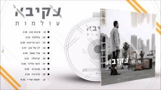 עקיבא - טעימות מאלבום הבכורה 'עולמות'