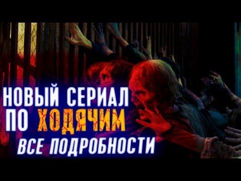 Новый сериал по Ходячим Мертвецам - Все подробности! Отличные новости!