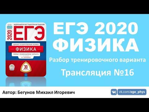 🔴 ЕГЭ 2020 по физике. Разбор варианта. Трансляция #16