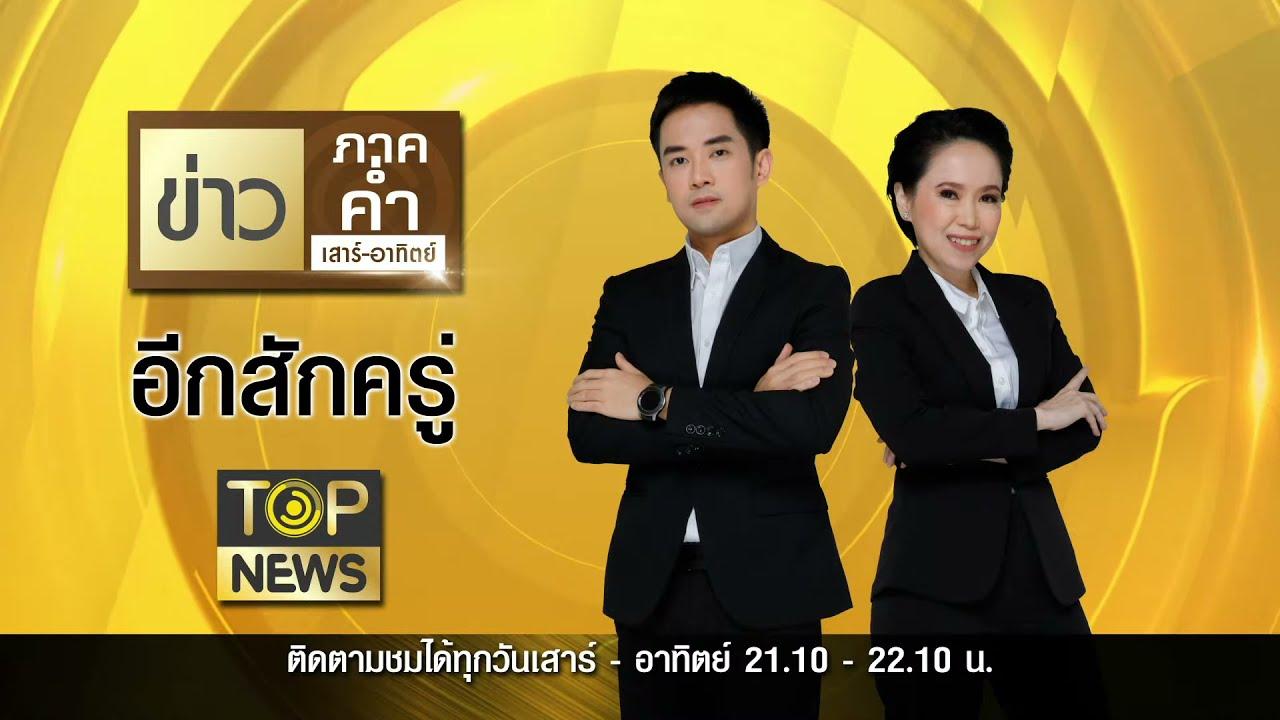 ข่าวภาคค่ำ | 10 ก.ค. 64 | FULL | TOP NEWS