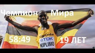 Чемпионат мира по полумарафону 2020 Рекорд Чемпионата Мира