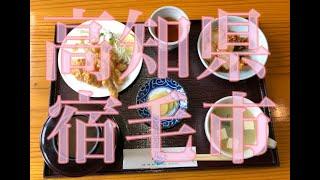 今回は高知県宿毛市にある『みよき』のランチに行ってきました。ぜひご...