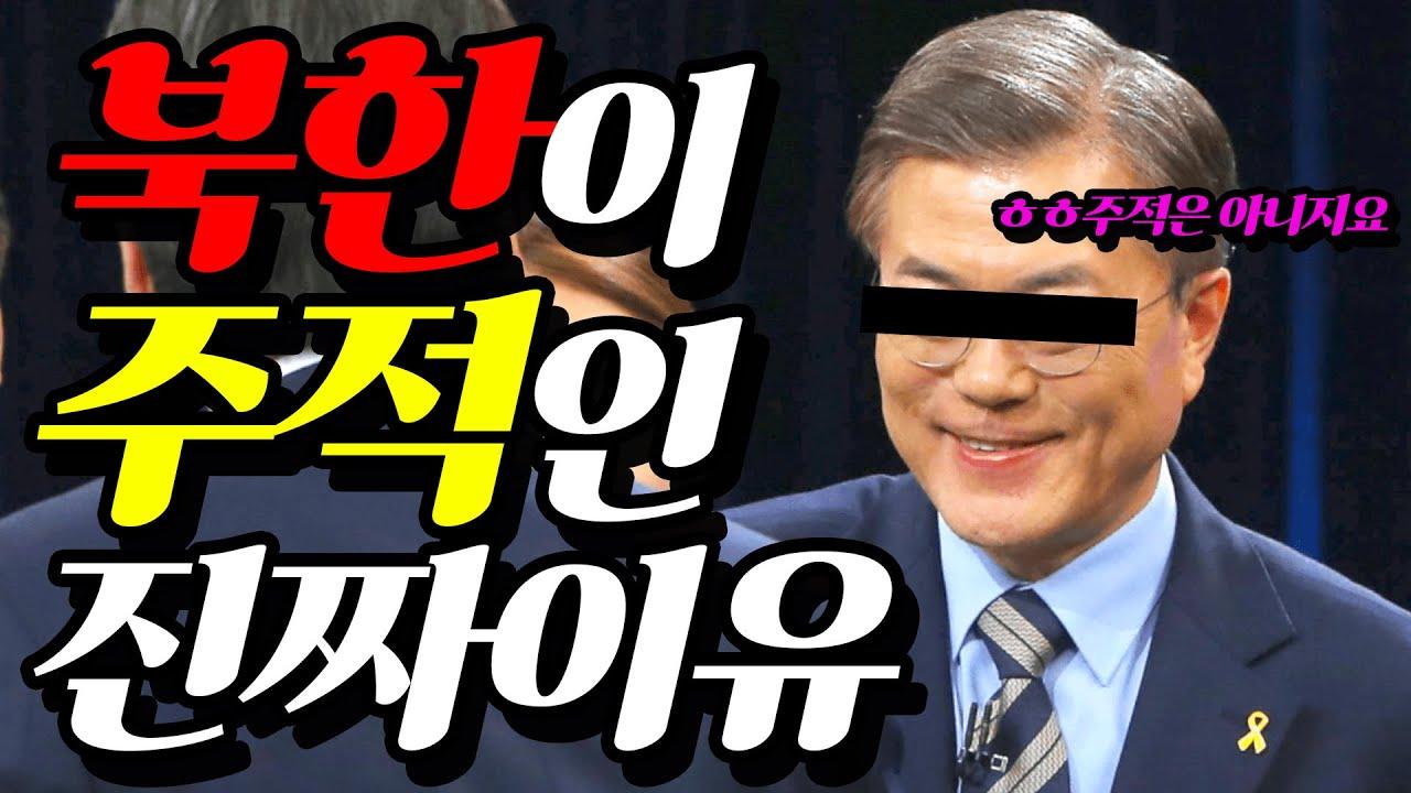 """""""북한""""이 우리나라의 """"주적""""인 진짜이유"""