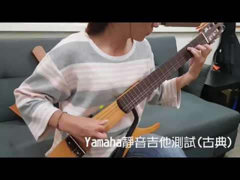 【YAMAHA 靜音吉他測試】Vs 【Cross Guitar 好哲琴】靜音吉他古典實測!究竟哪款旅行吉他會勝出呢?!