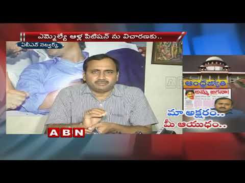 Supreme Court Shock to YCP MLA Alla Ramakrishna Reddy