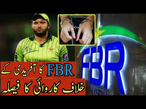 Breaking News: FBR Start Money Laundering Enquiry against Shahid Afridi Pakistan Former Batsman