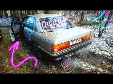 Купил живую Audi 100 C3 Quattro