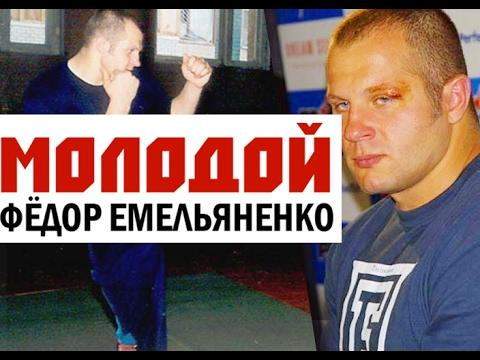 Фёдор Емельяненко в молодости