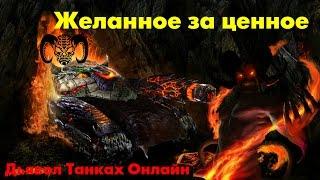 Дьявол Танках Онлайн. Страшные истории на ночь, от ELVINADAN-a