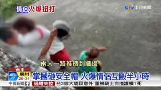 掌摑砸安全帽 火爆情侶互毆吵鄰│中視新聞 20170709