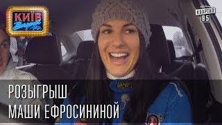 Розыгрыш Маши Ефросининой | Вечерний Киев, розыгрыши 2014