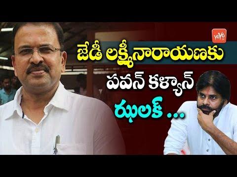 JD Lakshmi Narayana Will Quit to Janasena? | Pawan Kalyan | AP News | Latest Updates | YOYO TV