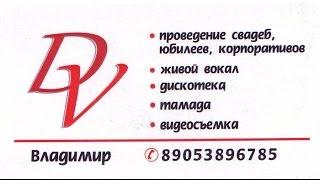 Проведение свадеб,юбилеев,корпоративов в Саранске (песня Осенняя роса)