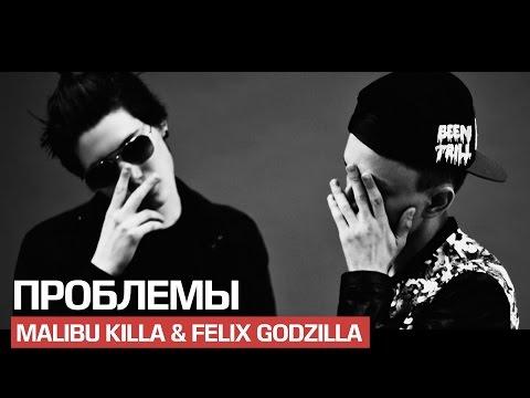 Malibu Killa x Felix Godzilla - Проблемы