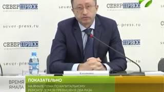 На Ямале план по капитальному ремонту домов превышен в два раза