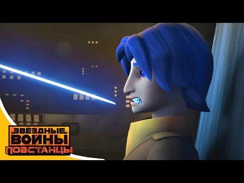 Звёздные войны: Повстанцы - Их всегда двое - Star Wars (Сезон 2, Серия 5)