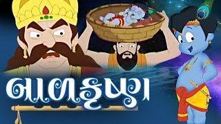 Bal Krishna Animated Gujarati Story