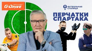 Перчатки «Спартака» — Футбольная столица
