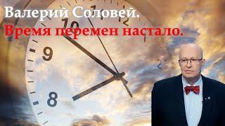 """Валерий Соловей: """"Сделан важный шаг на пути к победе..."""""""