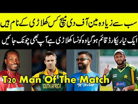 Who is The Best Player Man of The Match in T20 Cricket || Smart sports pk