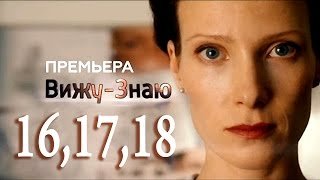 Вижу Знаю 16,17,18 серия - Краткое содержание - Русские сериалы