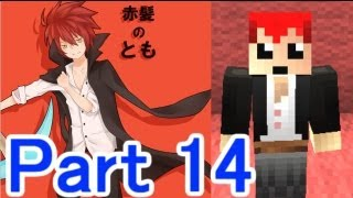 【Minecraft】あかがみんクラフト【実況】part14 thumbnail