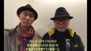 2014.11.16FM COCOLO田家秀樹LEGEND FORUM11月のLEGENDは中島みゆき 瀬...