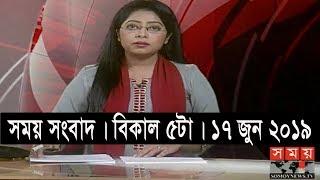 সময় সংবাদ   বিকাল ৫টা   ১৭ জুন ২০১৯   Somoy tv bulletin 5pm   Latest Bangladesh News
