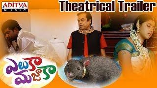 Video Eluka Majaka Theatrical Trailer || Vennela Kishore, Brahmanandham, Raghu Babu, Pavani download MP3, 3GP, MP4, WEBM, AVI, FLV Juni 2018