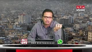 رأيك مهم |هل سيستطيع المؤتمر إقامة فاعليته في صنعاء | مع اسامة الصالحي - يمن شباب