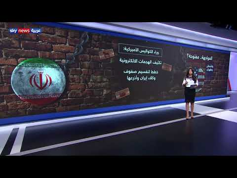 نيويورك تايمز: خطط سرية إضافية لمواجهة إيران على طاولة البحث  - نشر قبل 3 ساعة
