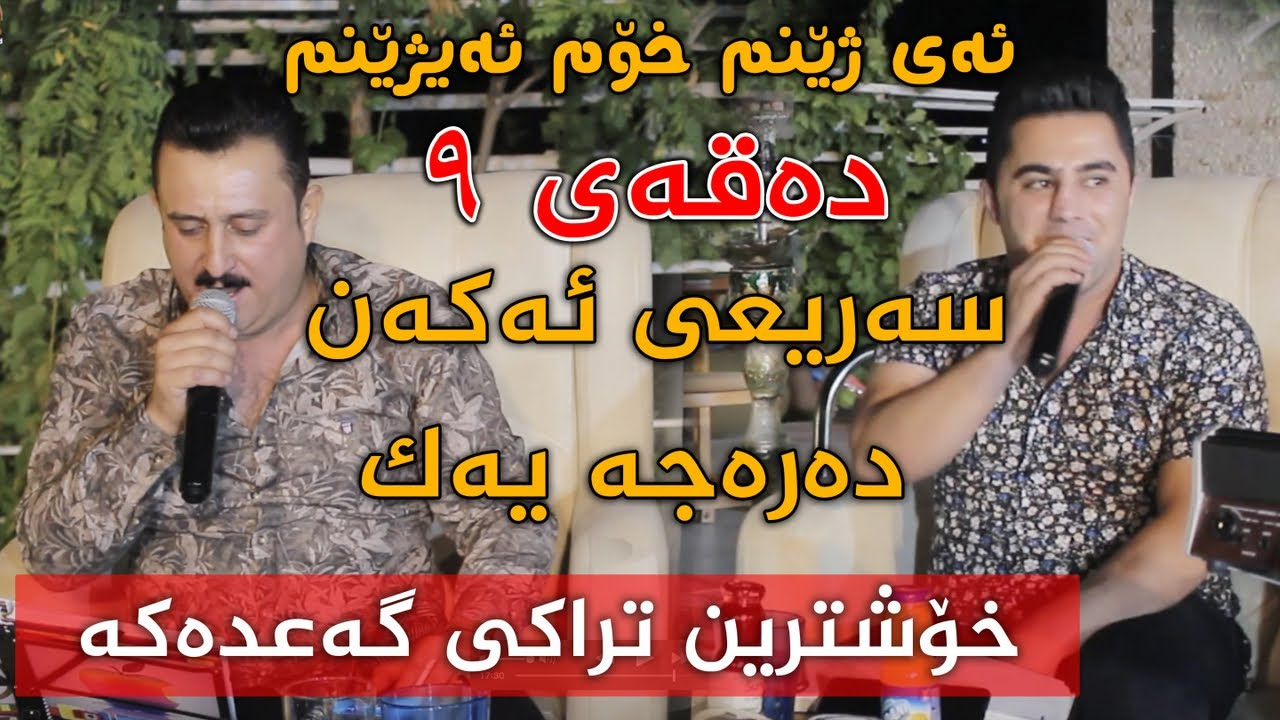 Karwan Xabati W Peshraw Hawrami (Ay Zhenm + Band W Kalima) Saliady Osman Mamash -Track 4 - ARO