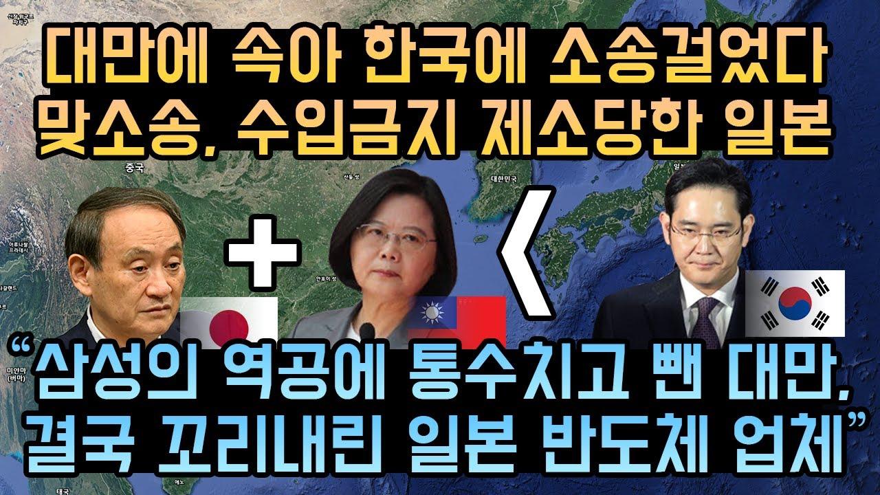 대만에 속아 한국에 소송걸고 맞소송, 수입금지 제소당한 일본 // 삼성의 역공에 통수치고 발 뺀 대만, 꼬리내린 일본 반도체 업체