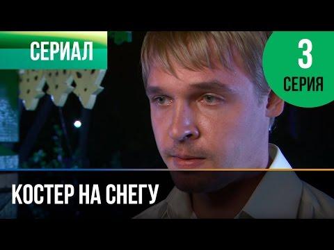 ▶️ Костер на снегу 3 серия - Мелодрама | Фильмы и сериалы - Русские мелодрамы