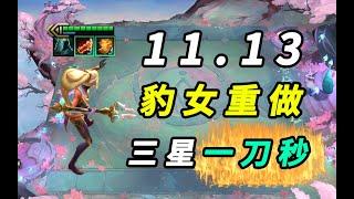 【聯盟戰棋】雲頂之弈-豹女重做-三星爆發大幅提高!
