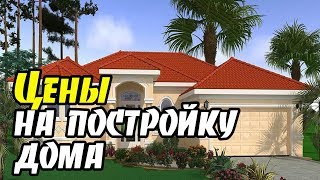 Покупаем землю во Флориде | Цены на постройку дома | Трейлер на участке