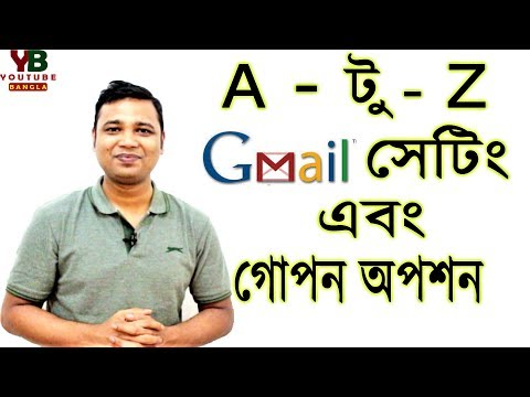 A to Z Gmail সেটিং ও গোপন অপশন Entire Gmail Setting and some hidden options