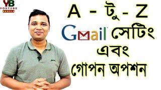A to Z Gmail সেটিং ও গোপন অপশন E...