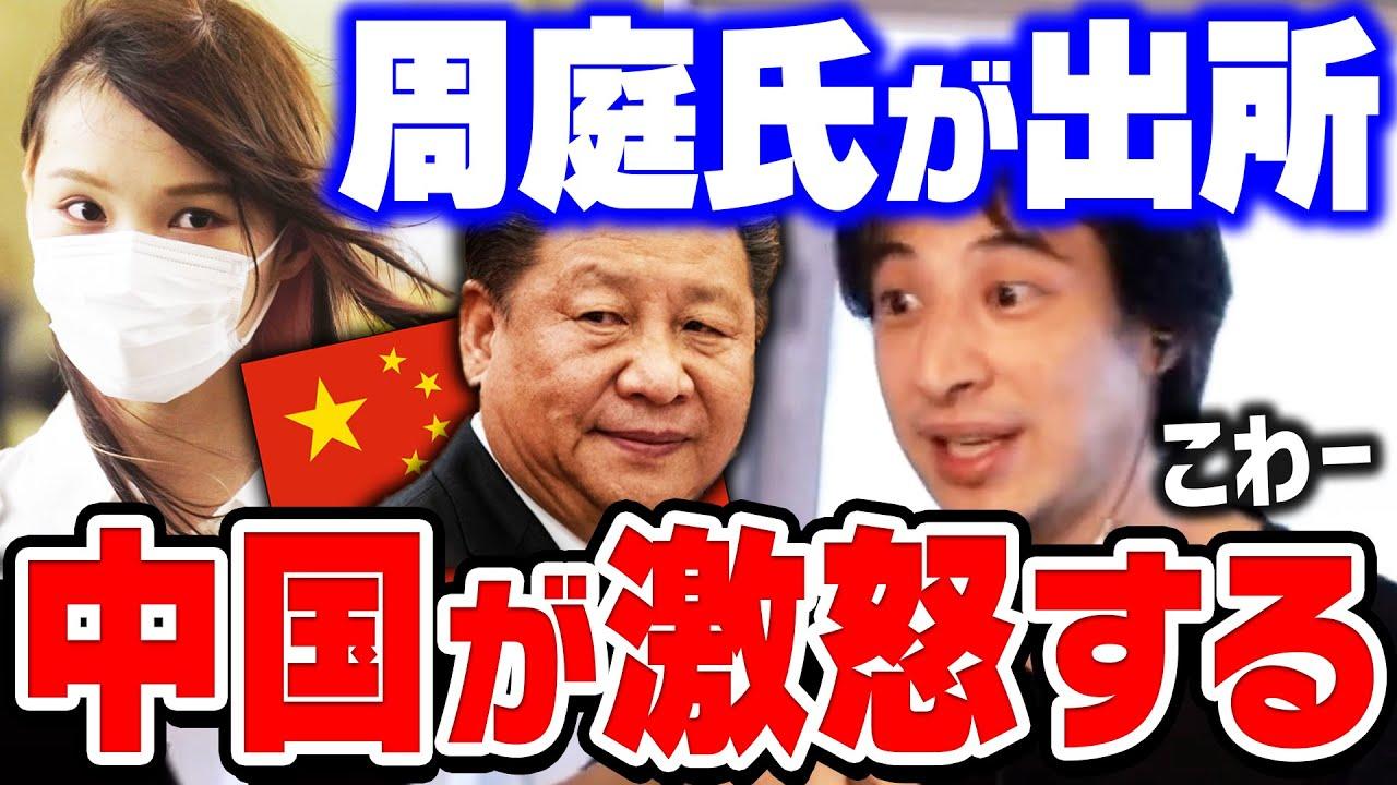 【ひろゆき】このままではマズい…中国を本気にさせてしまった周庭氏。香港活動家の周庭氏が出所したことについてひろゆきが分析する【切り抜き/論破】