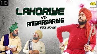 Punjabi Full Movie 2018 - ( Lahoriye v/s Ambarsariye ) || 1088P Punjabi Movie Download
