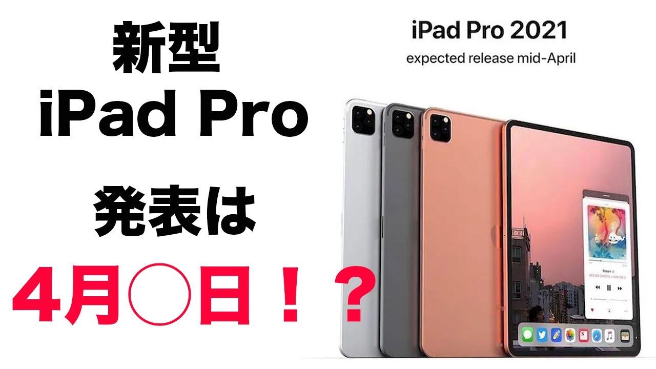 ついに来る!?新型iPad Proの発表日がリーク!発売まで後少し!