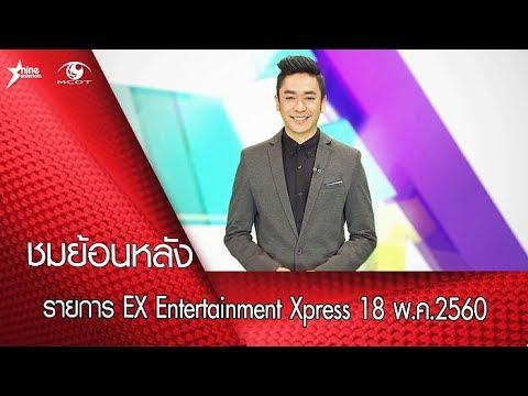 ชมย้อนหลังรายการ EX Entertainment Xpress 18 พ.ค.2560