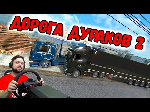 ВСЕ СТОИТ! НОВАЯ ДОРОГА ДУРАКОВ В Euro Truck Simulator 2
