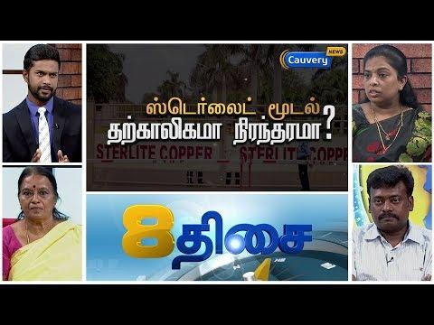8Thisai: ஸ்டெர்லைட் மூடல்... தற்காலிகமா? நிரந்தரமா? | Thoothukudi | Sterlite Protest